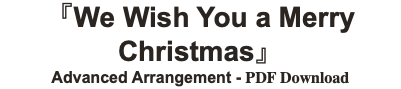 『We Wish You a Merry Christmas』 Advanced Arrangement - PDF Download